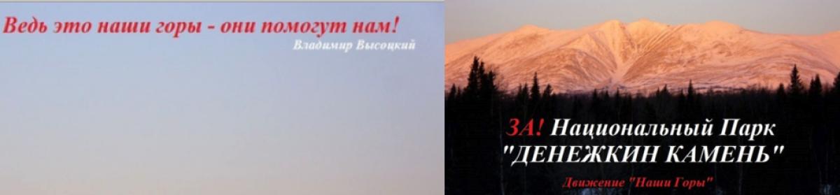 ДЕНЕЖКИН КАМЕНЬ