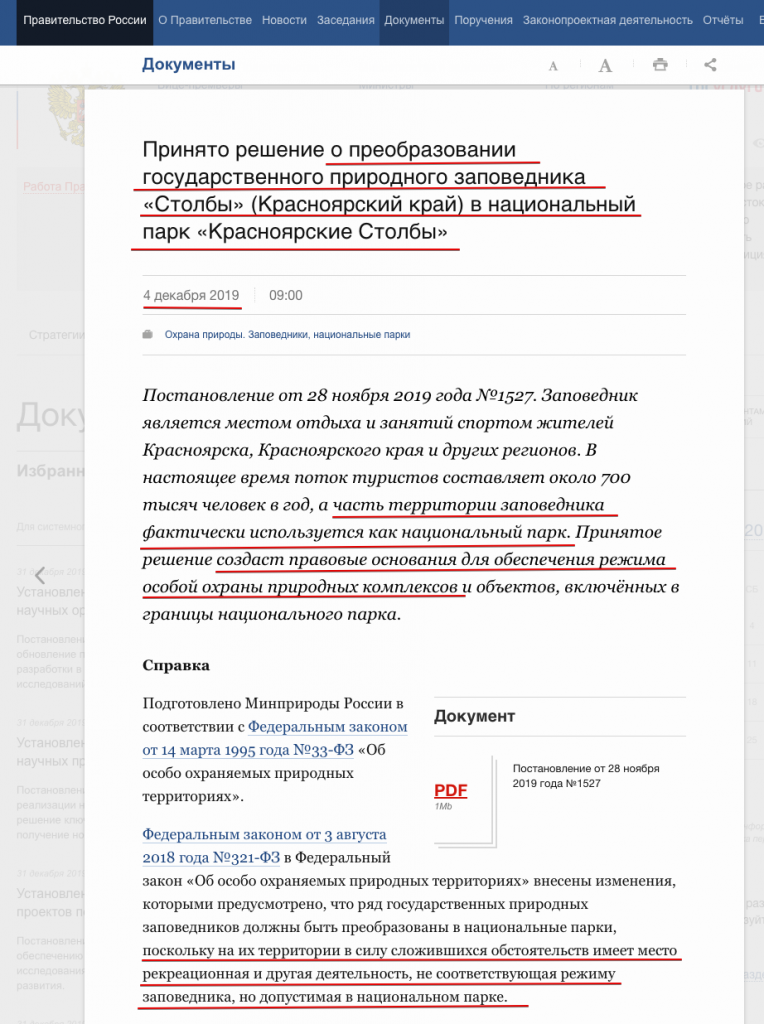 Заповедник Денежкин камень похож на заповедник Столбы в Красноярске