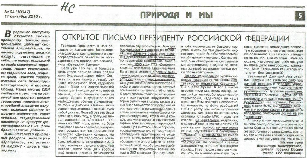 """Заповедник """"Денежкин камень"""" письмо жителей президенту России"""