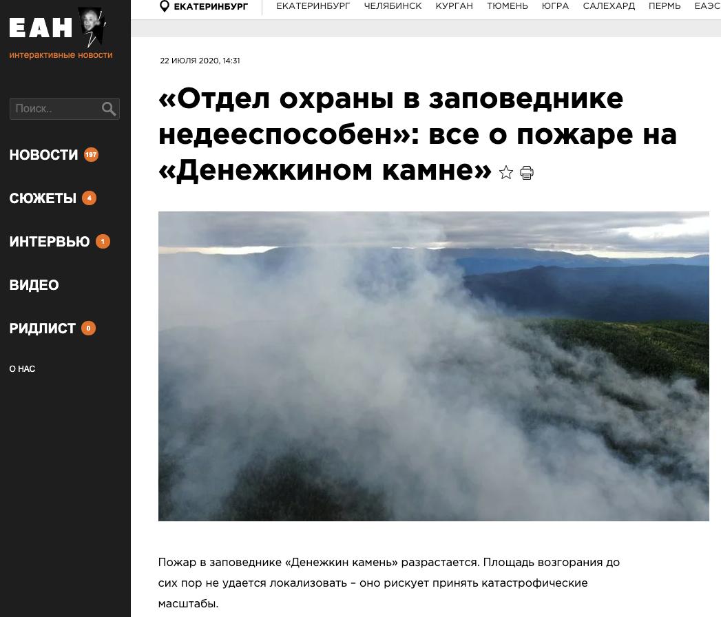 «Отдел охраны в заповеднике недееспособен»: все о пожаре на «Денежкином камне»