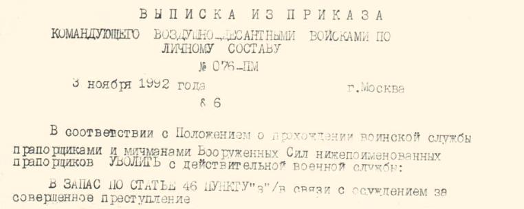 Депутат Виктор Ильин (г. Североуральск) совершил преступление. Его судил Военный трибунал, и Ильин скрывает этот факт