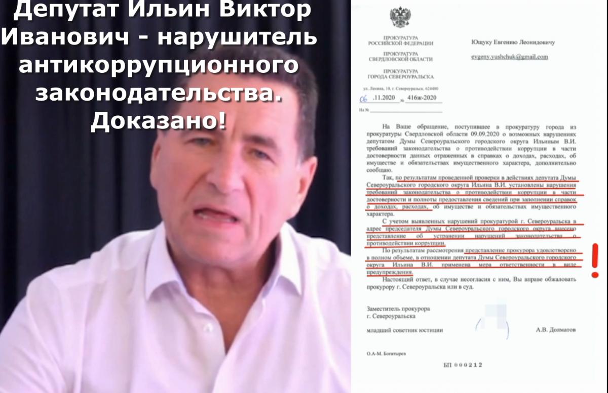 Депутат Ильин Виктор Иванович — нарушитель антикоррупционного законодательства. Доказано!